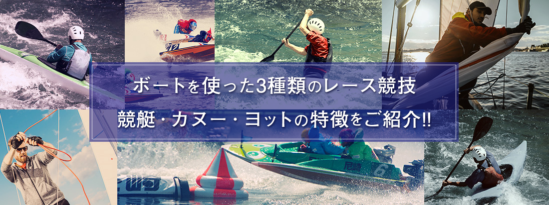船(ボート)を使った3種類のレース競技!競艇・カヌー・ヨットの特徴をご紹介!