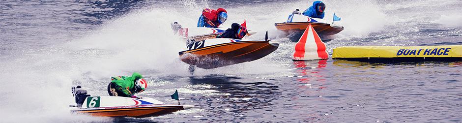 ボート競技で一番人気なのが『競艇』